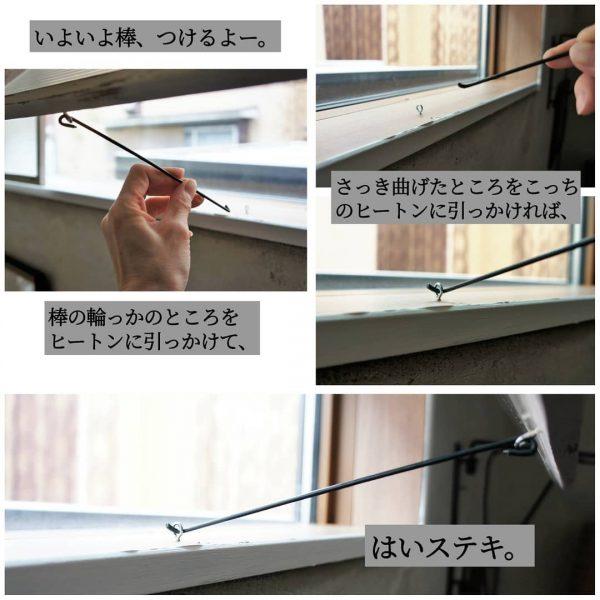 パタパタ窓の開閉DIY8