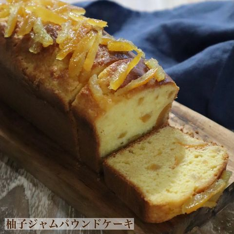 柚子ジャムパウンドケーキ