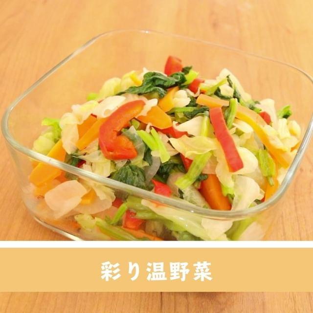 キャベツ、パプリカ、小松菜、人参、温野菜、サラダ。