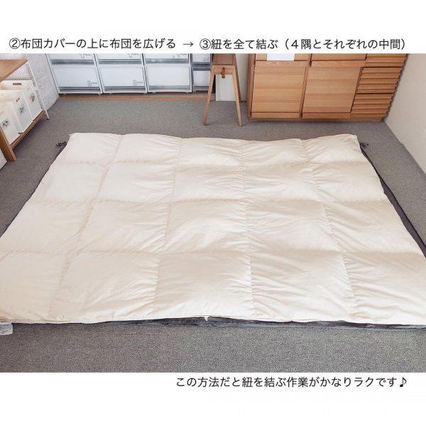 布団カバー付けを簡単にする方法3