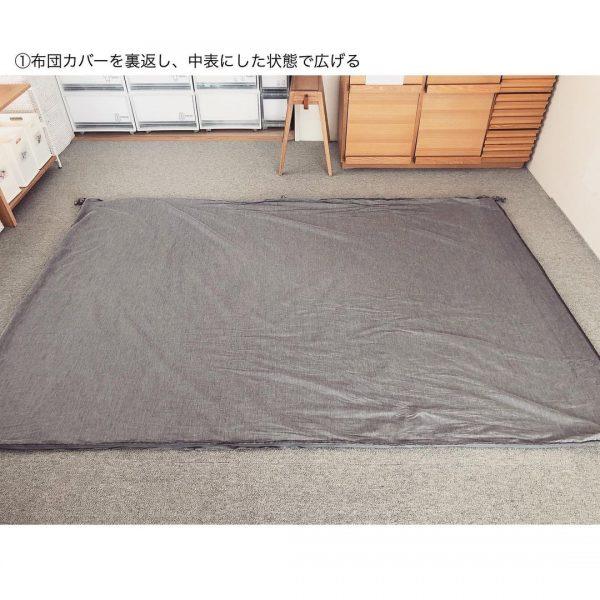 布団カバー付けを簡単にする方法2