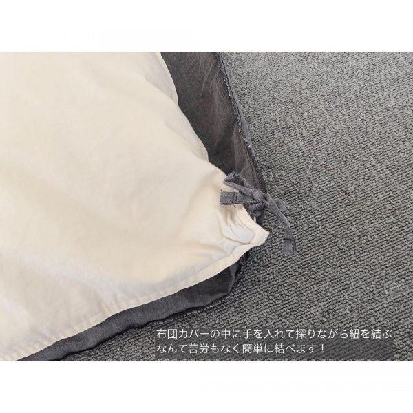 布団カバー付けを簡単にする方法4
