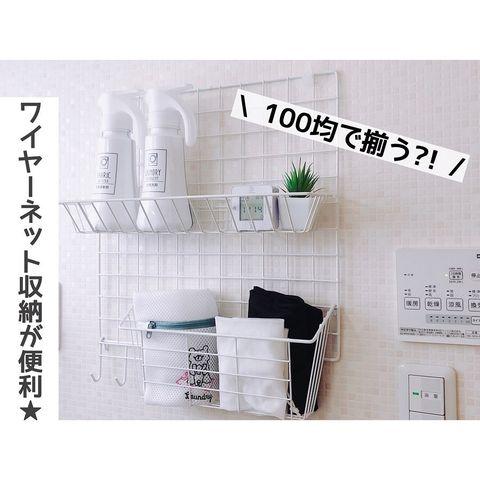 洗面所の壁が収納になるワイヤーネット