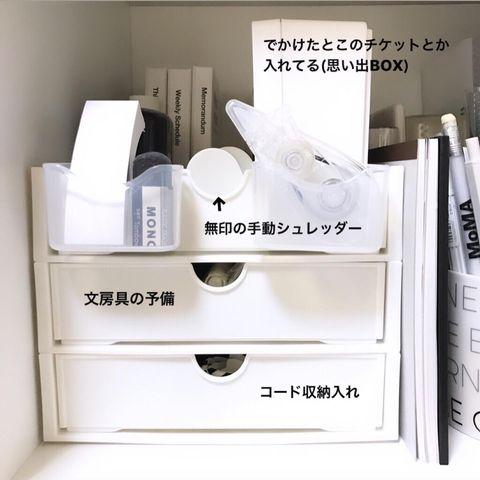 積み重ねで文房具を収納できる引き出しボックス