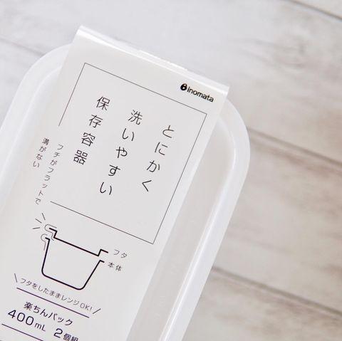 大人気とにかく洗いやすい保存容器