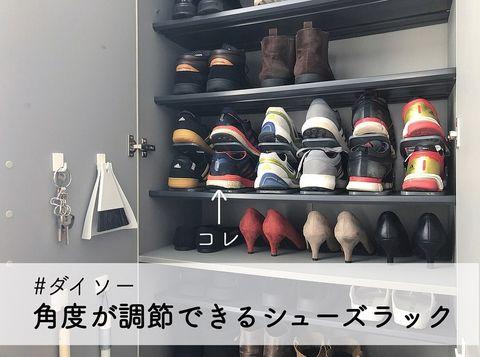 100均で整える玄関靴収納アイデア