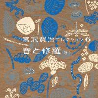 心に残る宮沢賢治のおすすめ作品集。詩〜童話まで魅力ある人気タイトルをご紹介