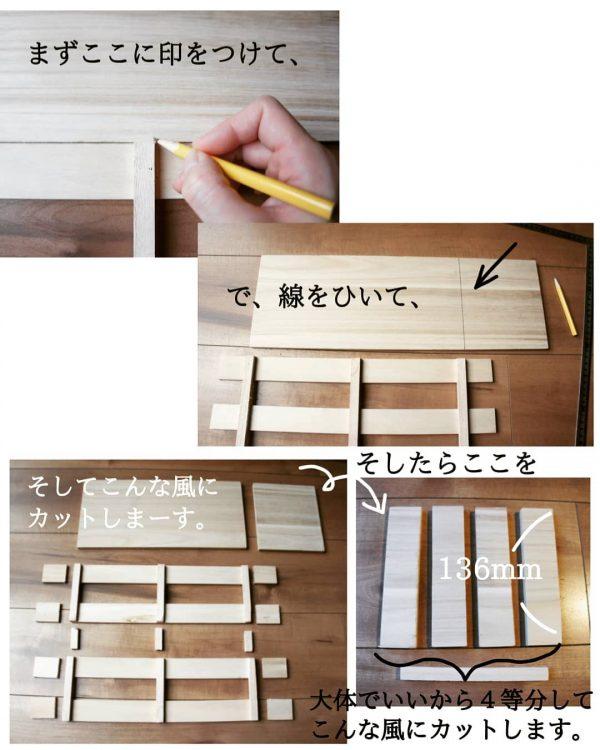 セリアで木箱DIY3
