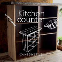 収納棚で作るアンティーク風のキッチンカウンターDIY