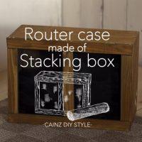 スタッキングボックスで作るルーターケースDIY