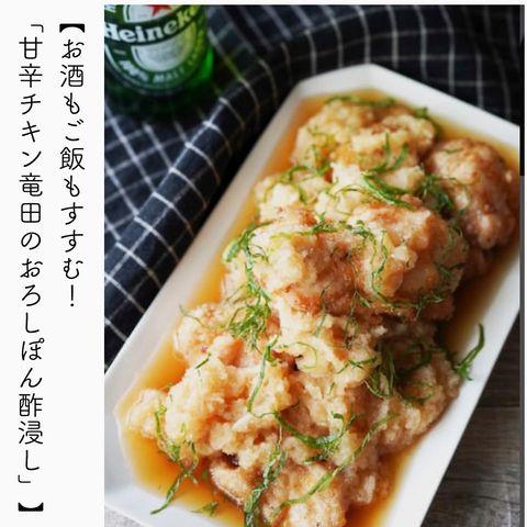 おつまみに!甘辛チキン龍田のおろしポン酢浸し