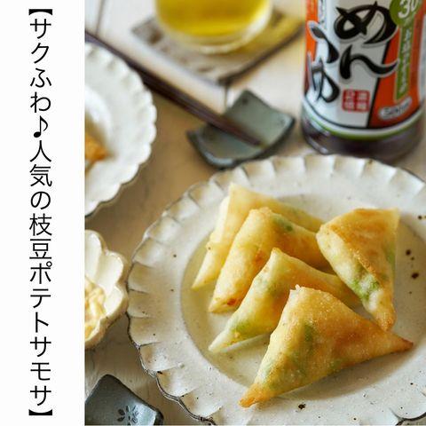 枝豆ポテトサモサ