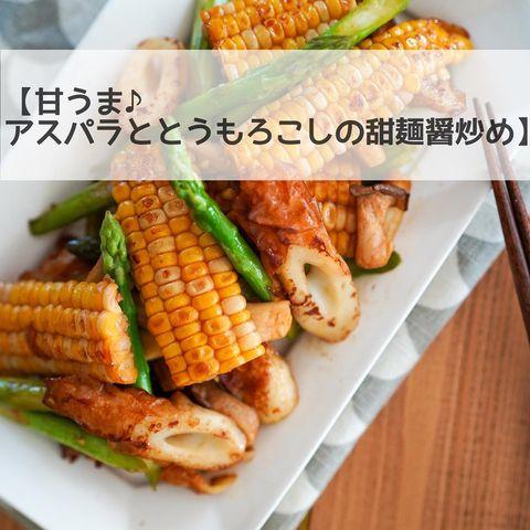 アスパラととうもろこしの甜麺醤炒め