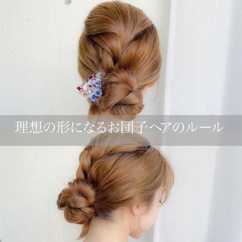 ねじり編みを使った夏向けヘアアレンジ