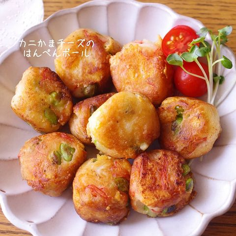 人気レシピ!カニかまチーズのはんぺんボール