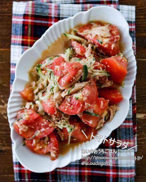 バンバンジー風トマトサラダ