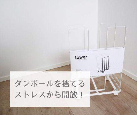 towerのダンボールストッカー