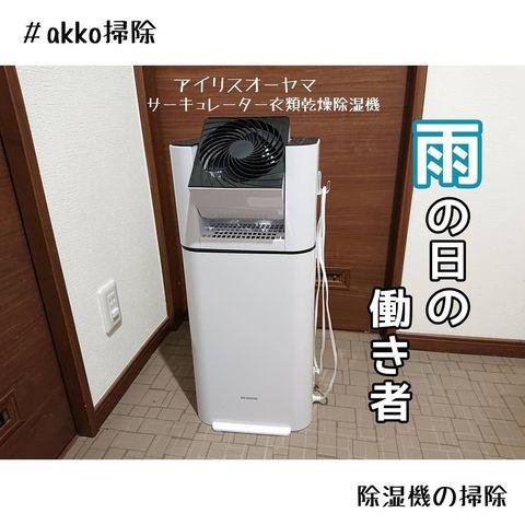サーキュレーター衣類乾燥除湿機・部屋干し
