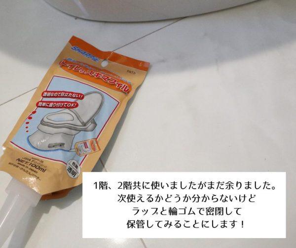 トイレの臭い対策5