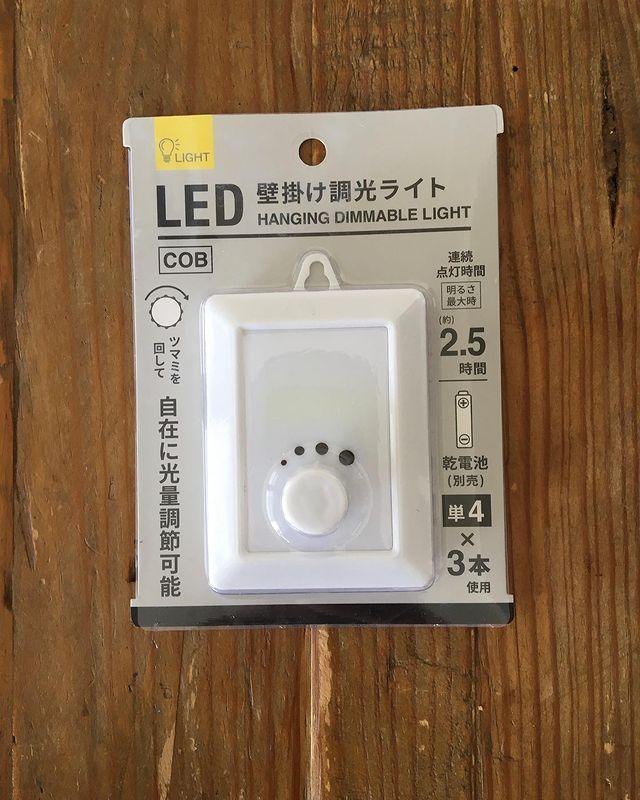 どこでも使える壁掛け調光ライト