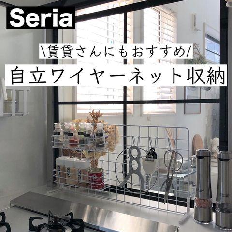 ワイヤーネットで作る二人暮らしのキッチン収納