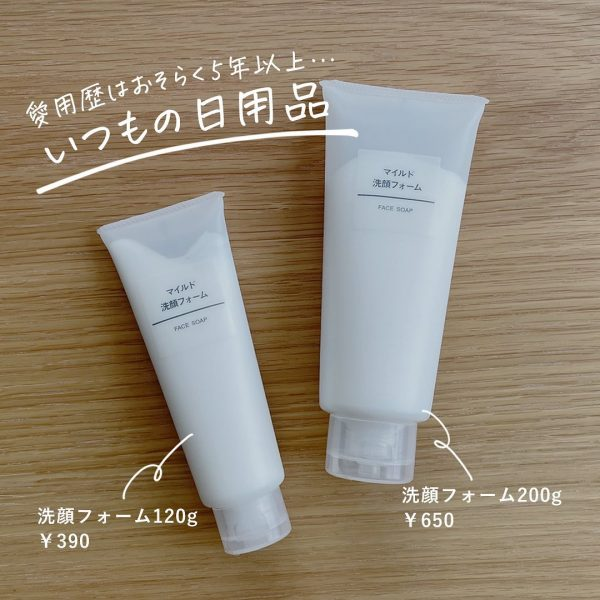 シンプルなマイルド洗顔フォーム