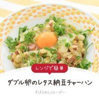 【レシピ動画】レンジで簡単「ダブル卵のレタス納豆チャーハン」