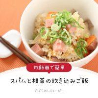 【レシピ動画】炊飯器で簡単「スパムと根菜の炊き込みご飯」