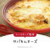 【レシピ動画】トースターで簡単「サバキムチーズ」