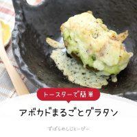 【レシピ動画】トースターで簡単「アボカドまるごとグラタン」