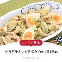 【レシピ動画】レンジで簡単「サラダチキンとアボカドのマヨ炒め」