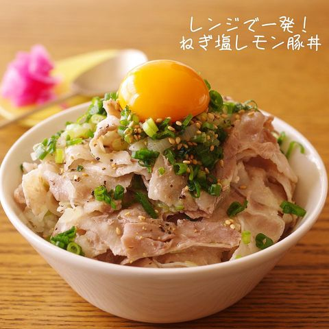 ネギ塩レモンの豚丼