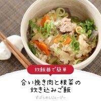 【レシピ動画】炊飯器で簡単「合い挽き肉と根菜の炊き込みご飯」