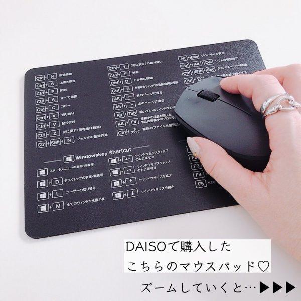 ダイソーパトロールで買えるマウスパッド
