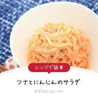 【レシピ動画】レンジで簡単「ツナとにんじんのサラダ」
