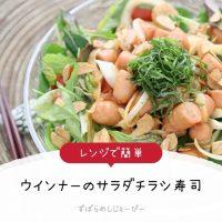 【レシピ動画】レンジで簡単「ウインナーのサラダチラシ寿司」