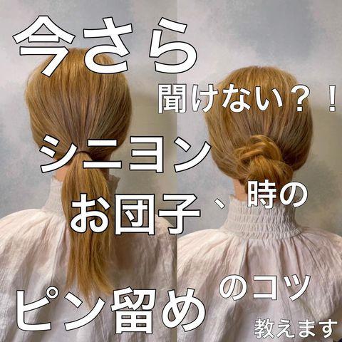 基本のシニヨンがきれいに作れるまとめ髪