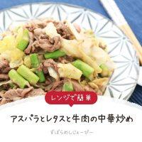 【レシピ動画】レンジで簡単「アスパラとレタスと牛肉の中華炒め」