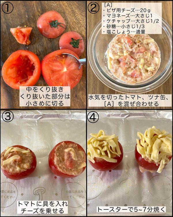 丸ごとトマトのチーズ焼き3