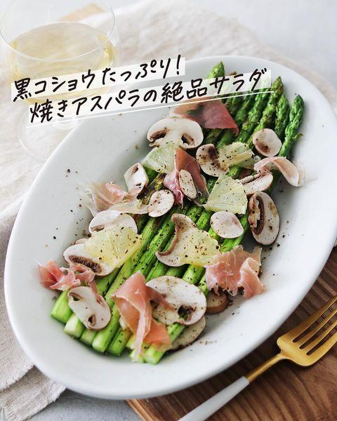 黒胡椒サラダ