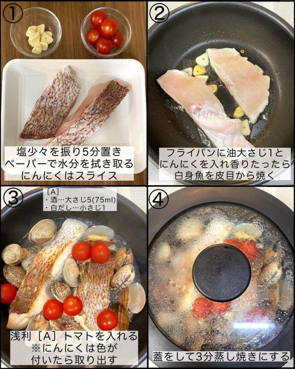 白身魚とアサリの和風旨味蒸し3