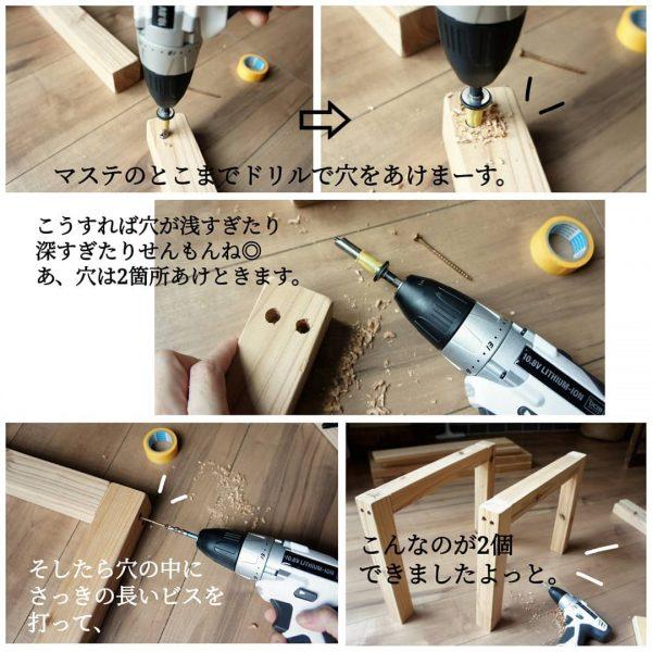 ローテーブルの作り方4