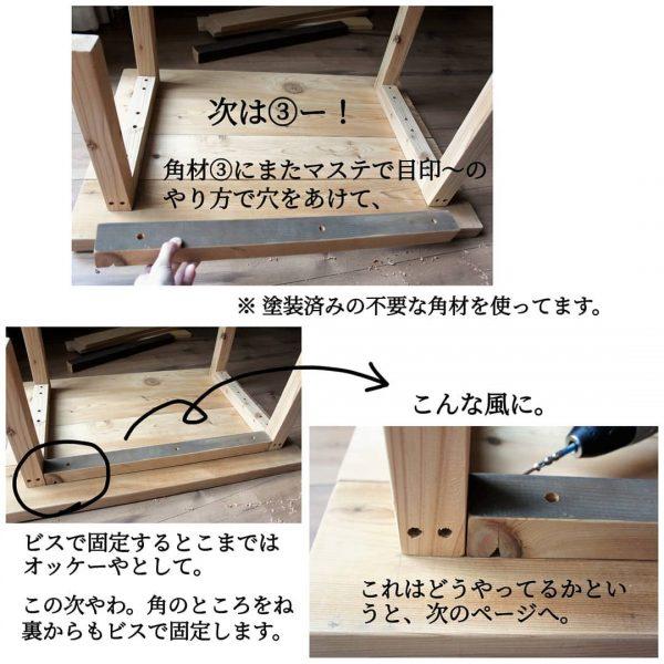 ローテーブルの作り方6