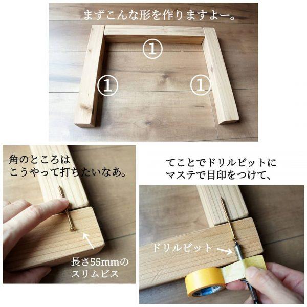 ローテーブルの作り方3