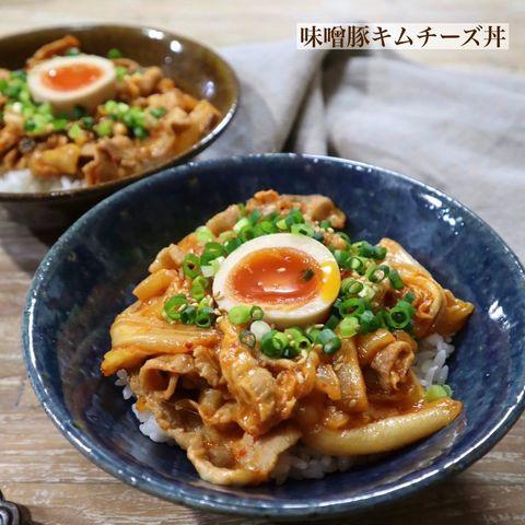 簡単でボリューム満点!味噌豚キムチーズ丼