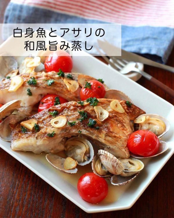白身魚とアサリの和風旨味蒸し