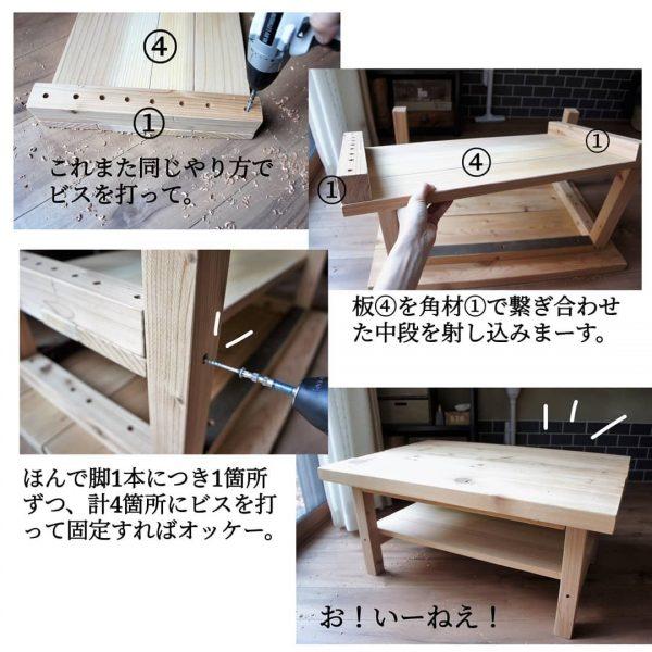 ローテーブルの作り方8