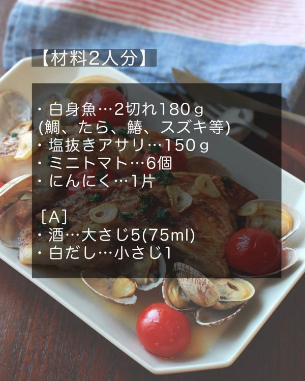 白身魚とアサリの和風旨味蒸し2