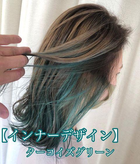 青みがかった緑のインナーカラー