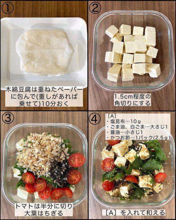 豆腐と大葉の塩昆布和え3